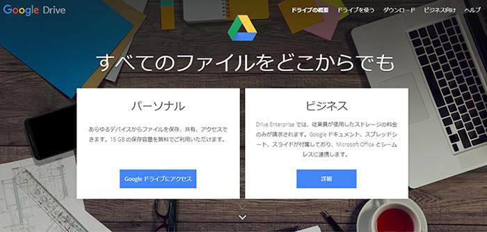 Googleドライブのスクリーンショット