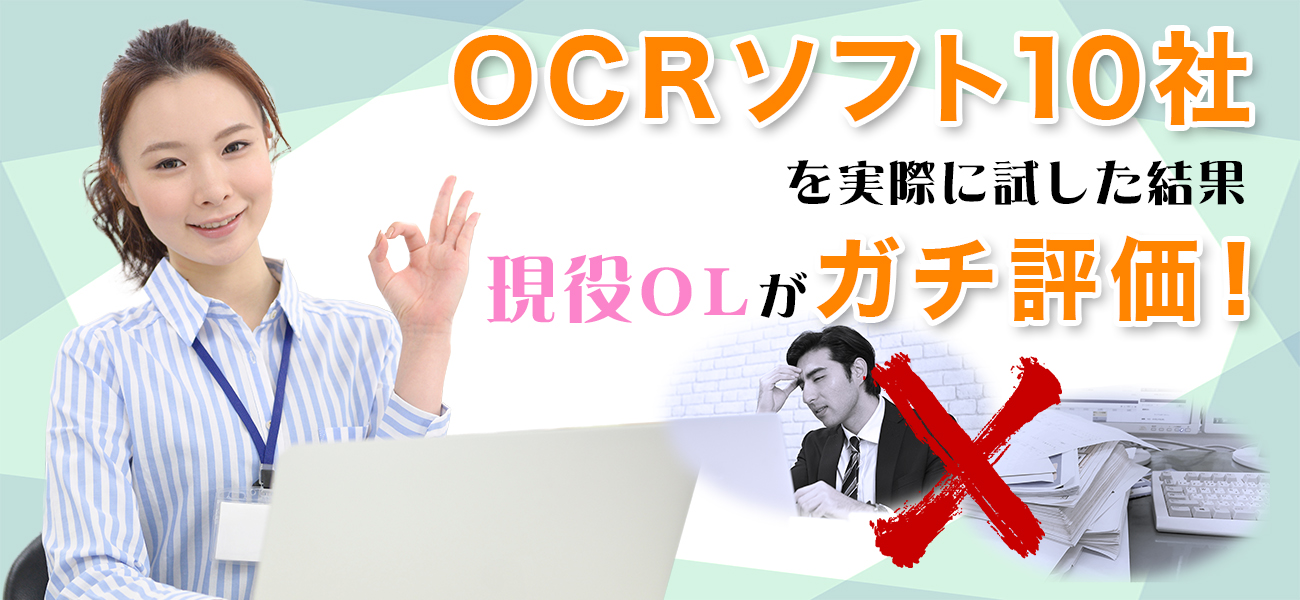OCRソフトガチ評価のメインビジュアル