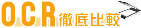 OCR比較サイトロゴ